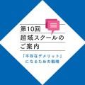 school_10th_info