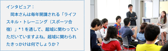 岡本依子さん超域授業