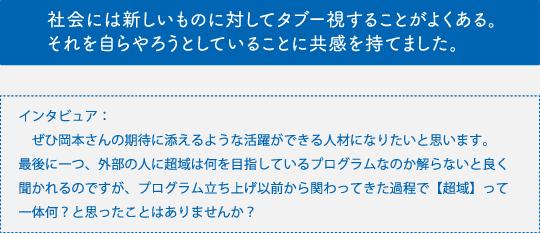 岡本依子さんインタビュー見出し03