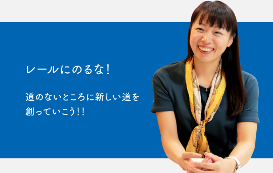 岡本依子さん「レールにのるな」