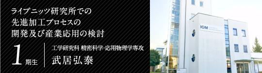 ライプニッツ研究所での先進加工プロセスの開発及び産業応用の検討(1期生 工学研究科 精密科学・応用物理学専攻 武居 弘泰)