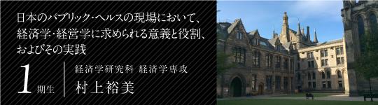 日本のパブリック・ヘルスの現場において、経済学・経営学に求められる意義と役割、およびその実践(1期生 経済学研究科・経済学専攻 村上 裕美)