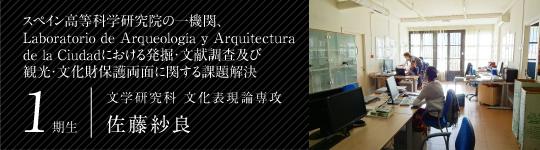 スペイン高等科学研究院の一機関、Laboratorio de Arqueología y Arquitectura de la Ciudadにおける発掘・文献調査及び観光・文化財保護両面に関する課題解決(1期生 文学研究科・文化表現論専攻 佐藤 紗良)