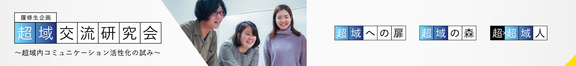 超域交流研究会 〜超域内コミュニケーション活性化の試み〜
